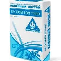 Сухая смесь М-300 пескобетон, в Москве