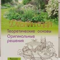Дизайн сада. Теоретические основы. А. Сапелин, в Москве
