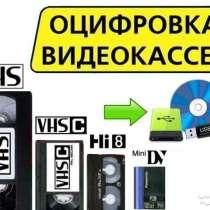 Оцифровка видеокассет, в Владивостоке
