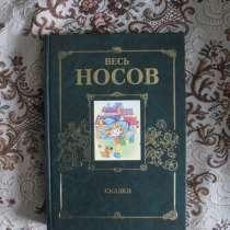 Собрание сочинений Носова, в Иванове