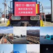 Грузоперевозки по жд из Китая до Россию и СНГ, в г.Шэньчжэнь