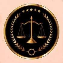 Юридический кабинет, в Сочи