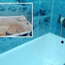 Реставрация любых ванн(Гарантия), в Хабаровске