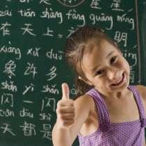 Курсы китайского языка! От О до продвинутого! Уникальная мет, в г.Бишкек