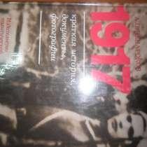 Продажа книг выпущенных в советском союзе, в Хабаровске