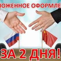 Таможенное оформление за 2 дня!, в Красноярске