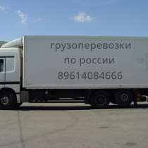 Грузоперевозки переезды из Кемерово по России, в Кемерове