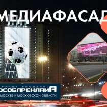 """Вакансия: Рекламный агент в Г. К. """"Мособлреклама"""", в Москве"""