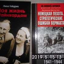 История Третьего рейха. Немецкие мемуары, в Владимире