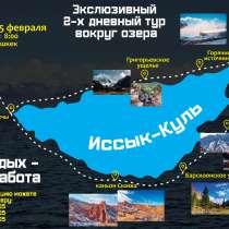 Эксклюзивный 2-х дневный тур, ВОКРУГ ОЗЕРА ИССЫК-КУЛЬ, в г.Бишкек