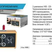Радиоприёмники в Иркутске с МП3 плеером - 9 моделей !, в Иркутске