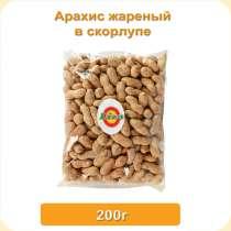 Арахис жареный в скорлупе 200 г, в г.Одесса