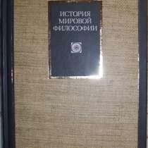 История мировой философии, в Новосибирске