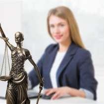 Услуги Адвоката в Краснодаре, в Краснодаре