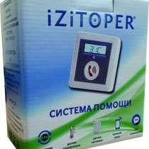 Кнопка Жизни. Система помощи IZITOPER, в Волгограде