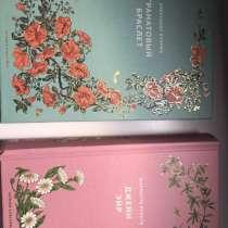 Книги 2 шт за 250₽, в Санкт-Петербурге