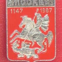 СССР герб Москва 1987 г. 840 лет Москве ЗХГ Лебедь, в Орле