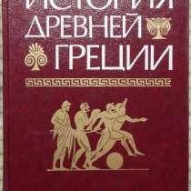 История Древней Греции, в Новосибирске