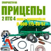 Гидроцилиндр 2 ПТС, в Волжский