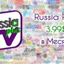 Russia Plus TV - Умное ТВ по разумным ценам!, в г.Вена
