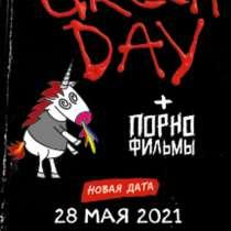 2 билета на концерт группы Green Day, в Москве