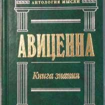 Книги Антология мысли, в Новосибирске