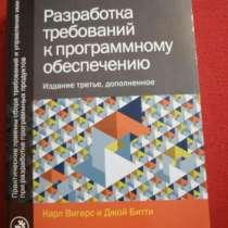 """Книга """"Разработка требований к программному обеспечению"""", в г.Минск"""