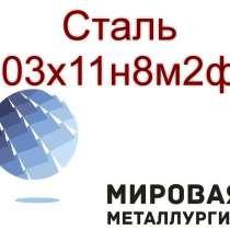 Круг и лист сталь 03х11н8м2ф, в Екатеринбурге