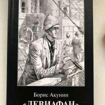 Борис Акунин «Левиафан», в Усть-Куте