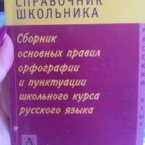 Карманный справочник школьника, в Санкт-Петербурге
