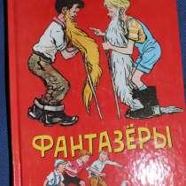 Фантазеры Н. Носов, в Омске