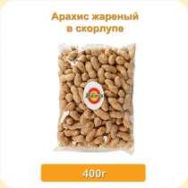 Арахис жареный в скорлупе 400 г, в г.Одесса