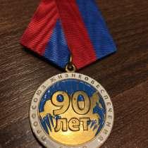 Медаль юбилейная 90 лет профсоюз жизнеобеспечении, в Москве
