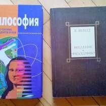 Книги по философии, в Краснодаре