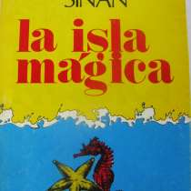 Роман панамского писателя на испанском, в Москве