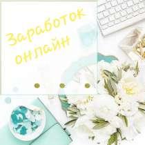 Зарабатывай онлайн, уделяя работе всего 2-3 часа в день, в Москве