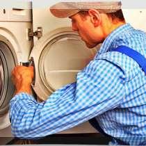 Ремонт стиральных Машин, Выезд Диагностика, в Новосибирске