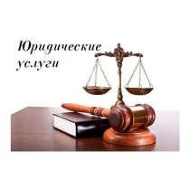 Юридичесие услуги в Алматы, услуги юриста, в г.Алматы