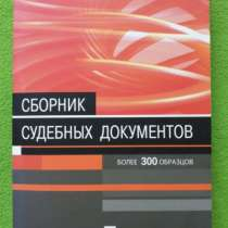 Сборник судебных документов, в Омске