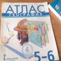 Продам атлас по географии 5-6 класс, в Курске