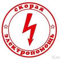 Услуги электрика на дом!, в Улан-Удэ