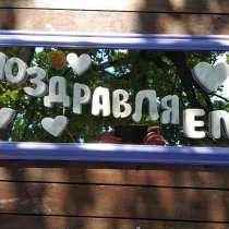 Панно для свадеб поздравляем, в Домодедове