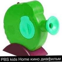 Диафильм PBS KIDS, в Москве