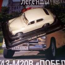 Модели авто 1:43, в Москве