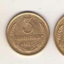 2,3,5 копеек 1975 года, в Владимире