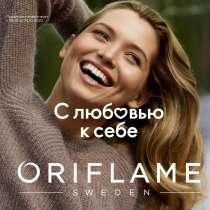 Продукты Oriflame со скидкой 20% от цены каталога, в Москве