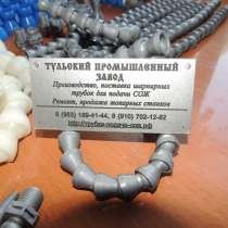 Трубка для подачи сож для станков от завода производителя, в Санкт-Петербурге