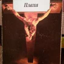 "Чингиз Айтматов ""Плаха"", в Самаре"