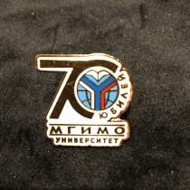Значок 70 лет МГИМО, в Москве