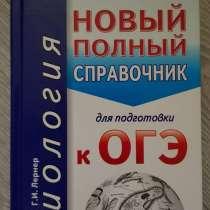 Учебные пособия для подготовки к ОГЭ, в Москве